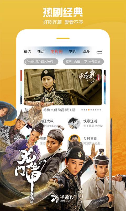 华数TV截图(3)
