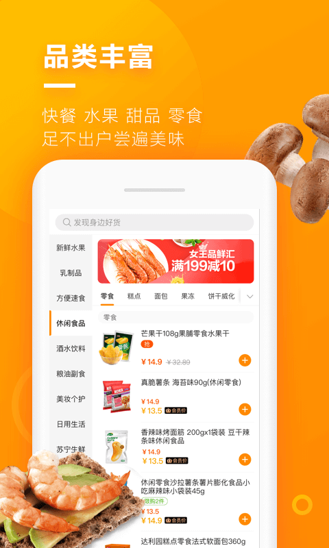 苏宁小店截图(4)