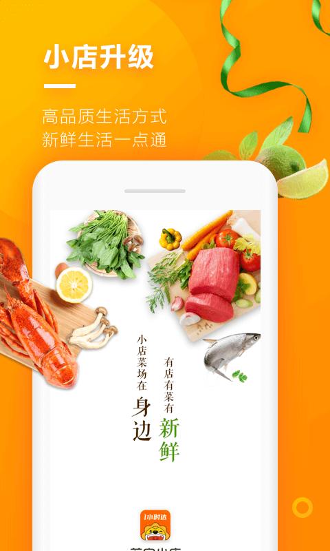 苏宁小店截图(1)