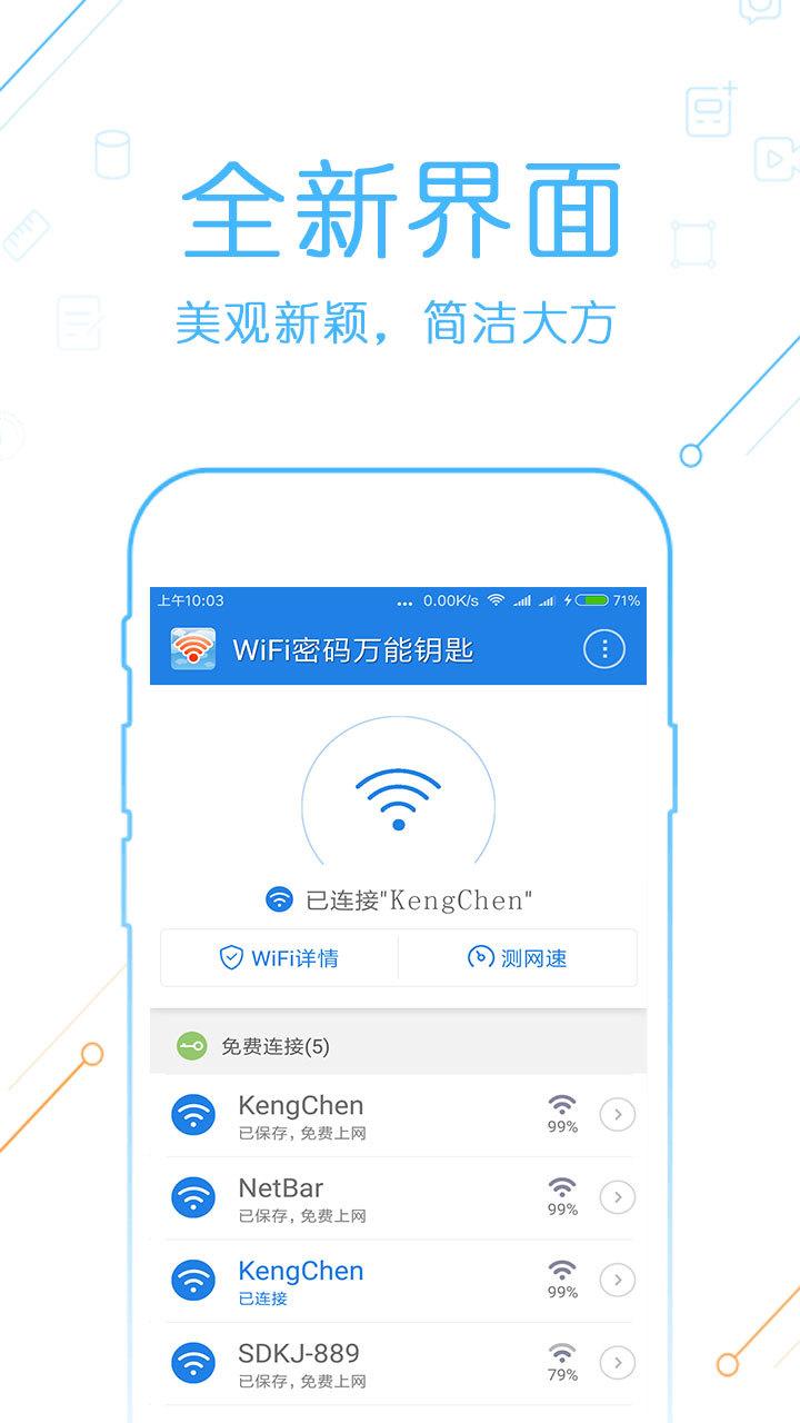 WiFi密码万能连接截图(1)