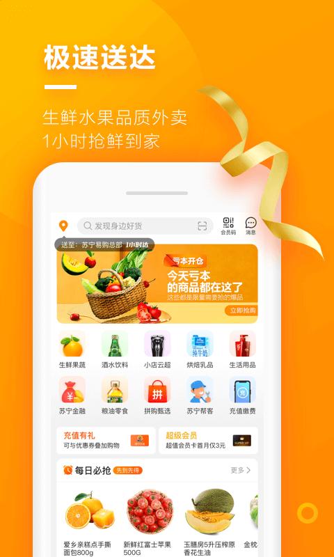 苏宁小店截图(3)