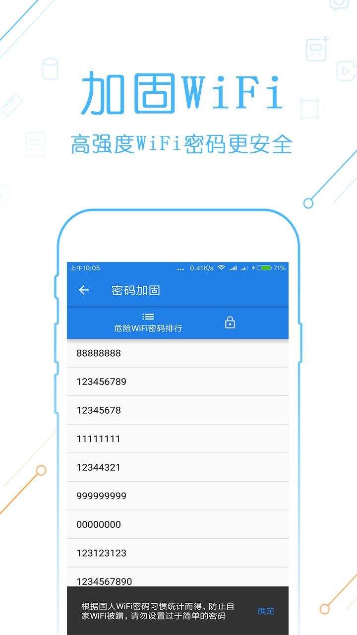 WiFi密码万能连接截图(4)