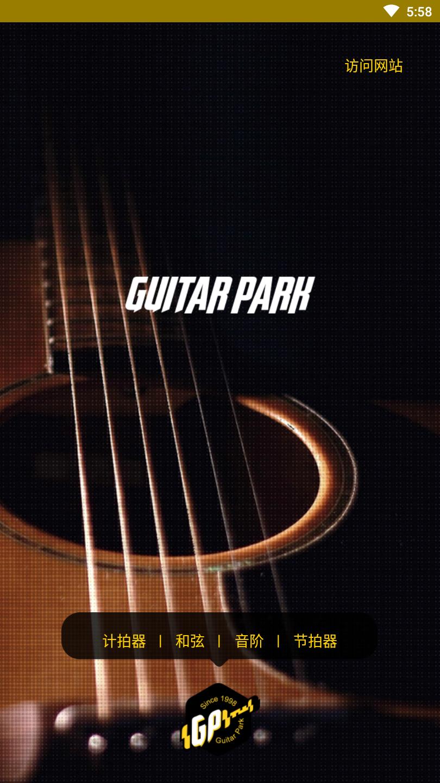 吉他公园截图(1)