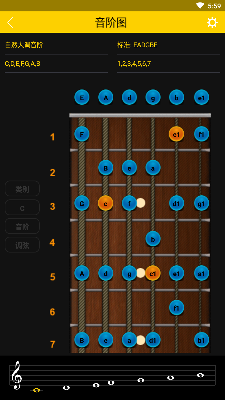 吉他公园截图(4)