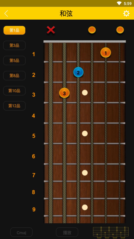 吉他公园截图(3)