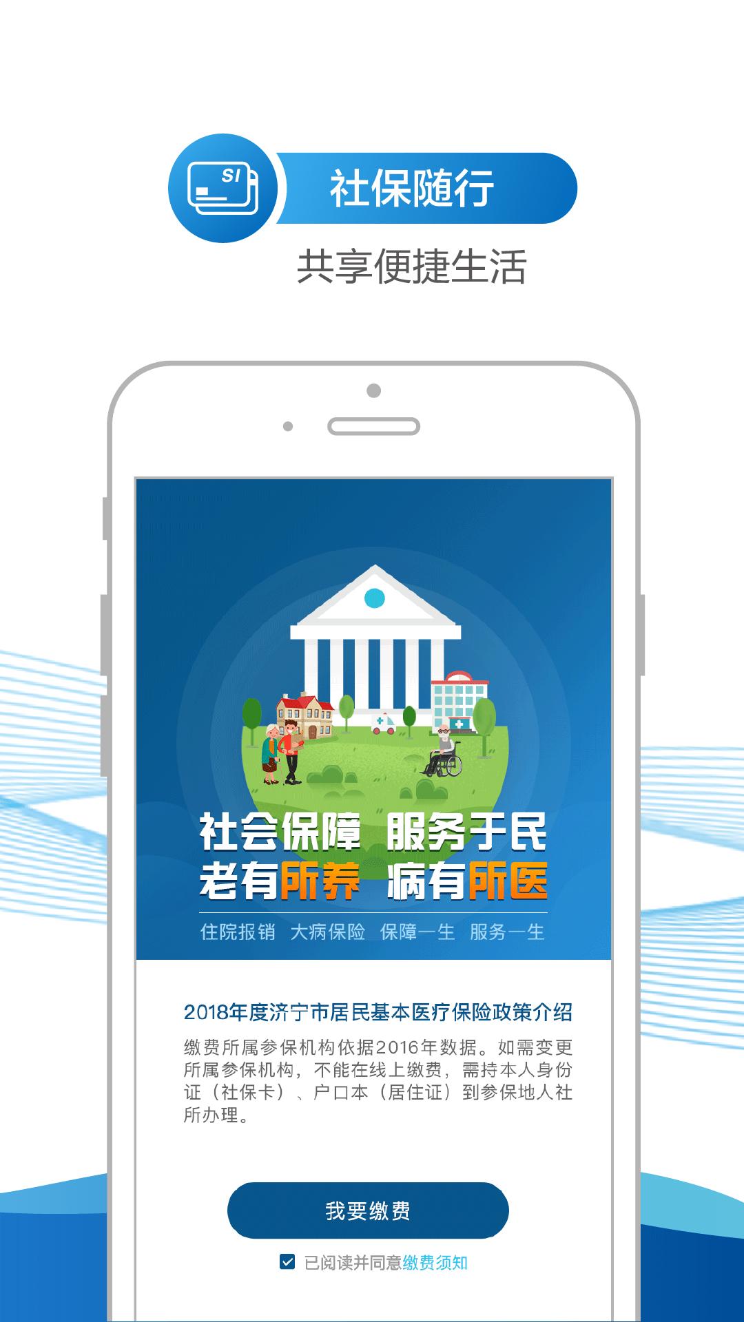济宁人社通截图(4)
