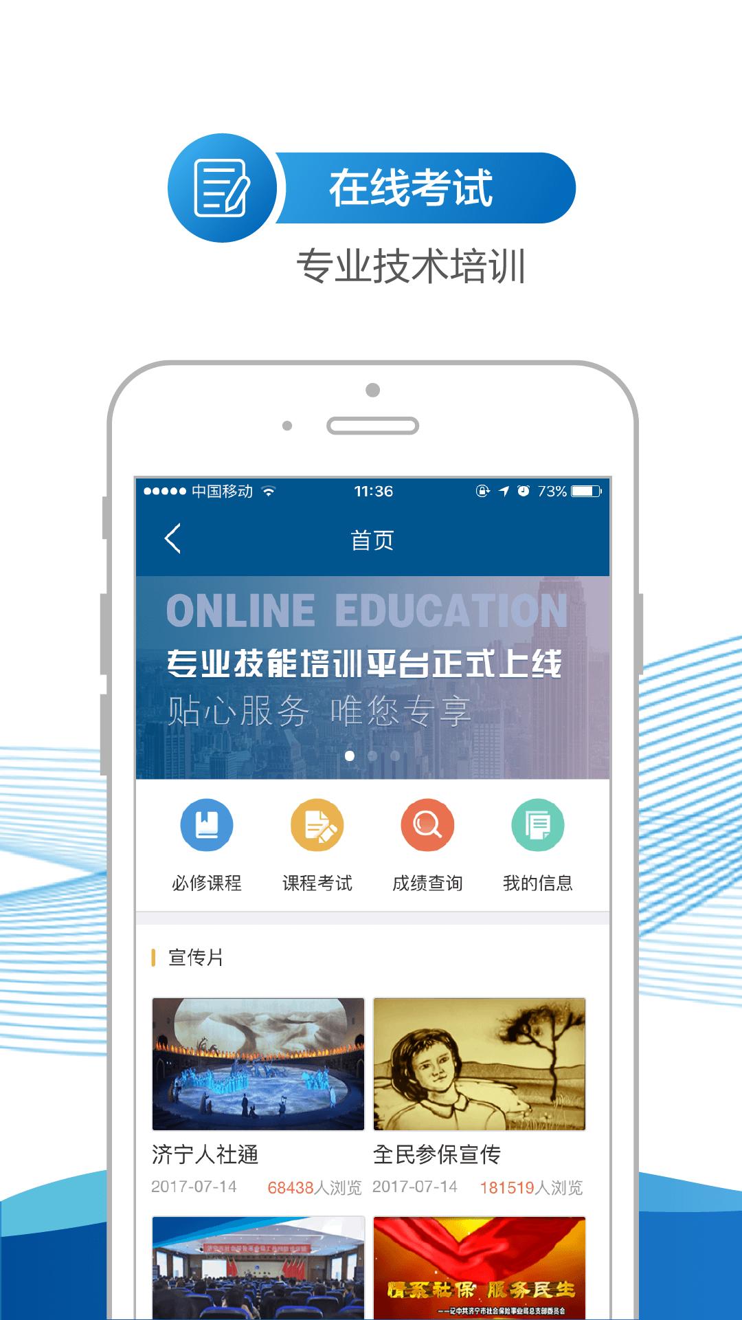 济宁人社通截图(3)