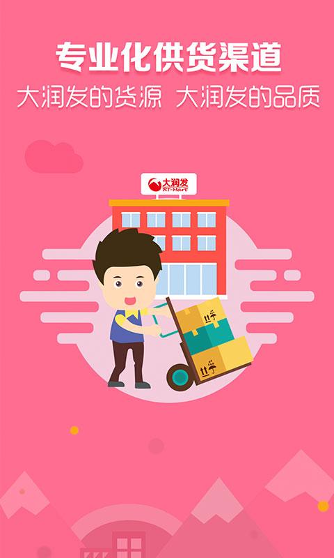 大润发e路发截图(4)