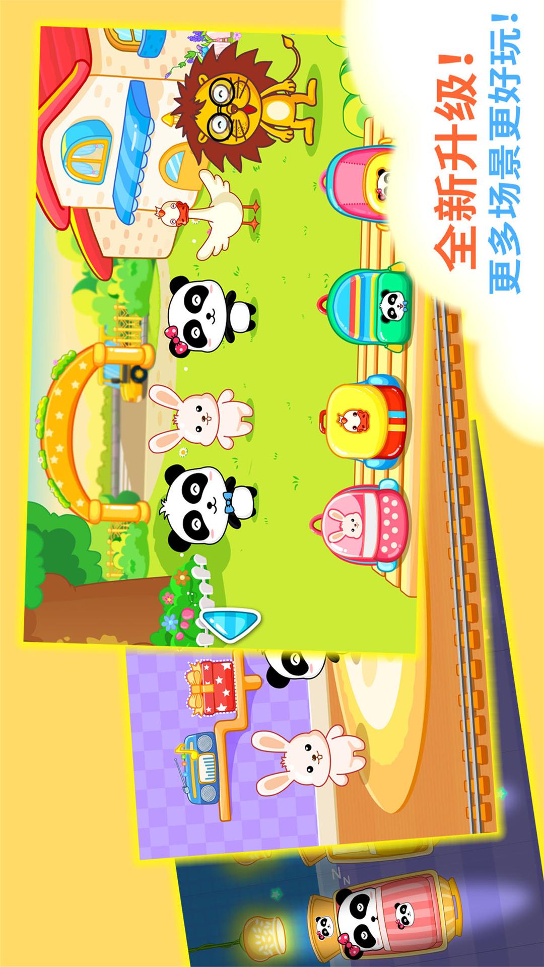 宝宝幼儿园截图(4)