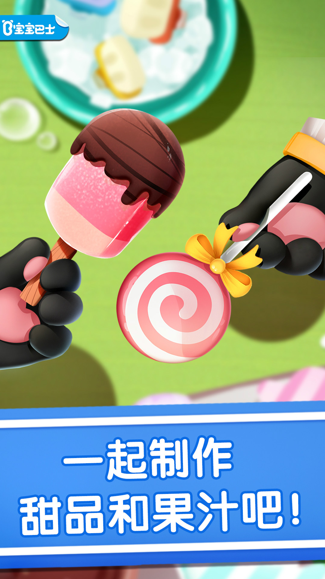 宝宝冰淇淋工厂截图(1)
