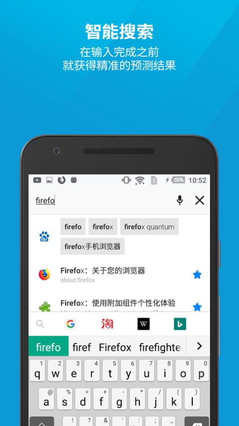 Firefox火狐浏览器截图(2)
