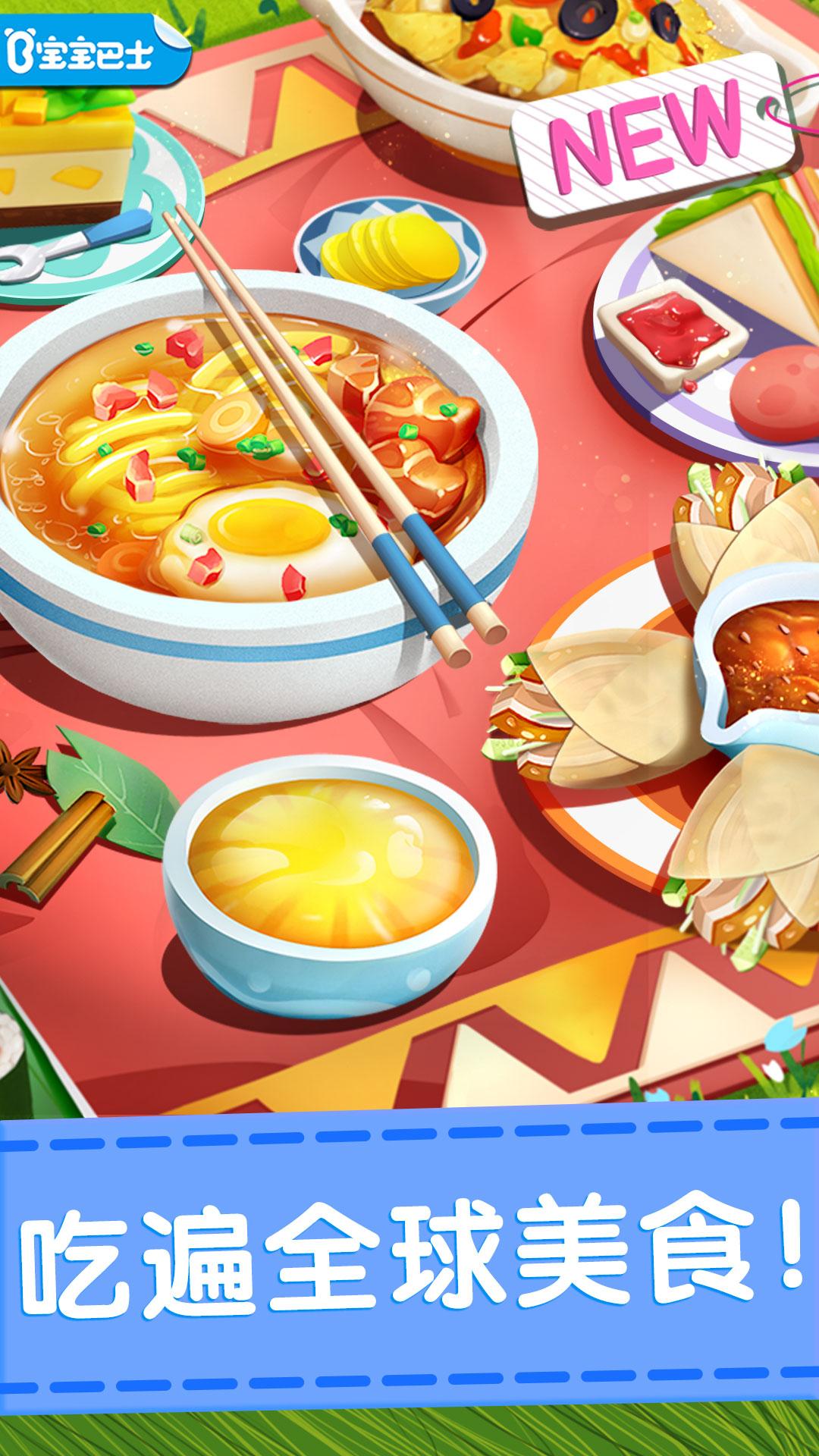 奇妙料理餐厅截图(1)