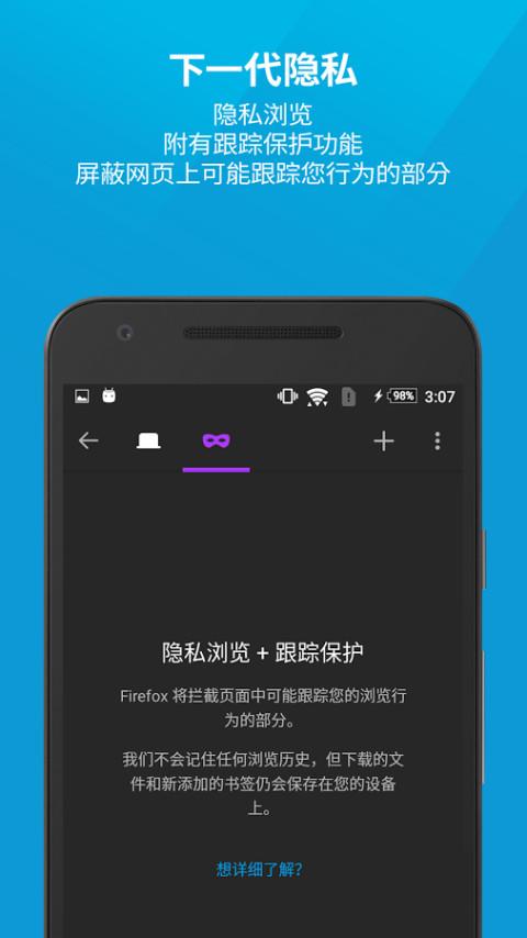 Firefox火狐浏览器截图(1)