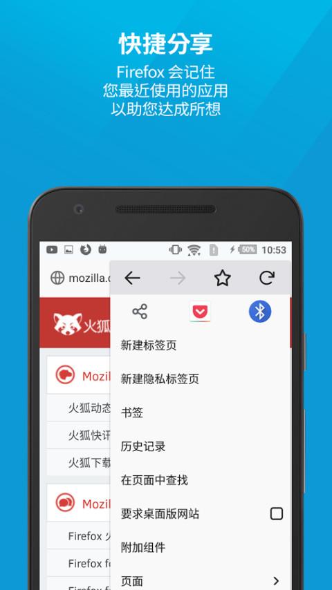 Firefox火狐浏览器截图(5)
