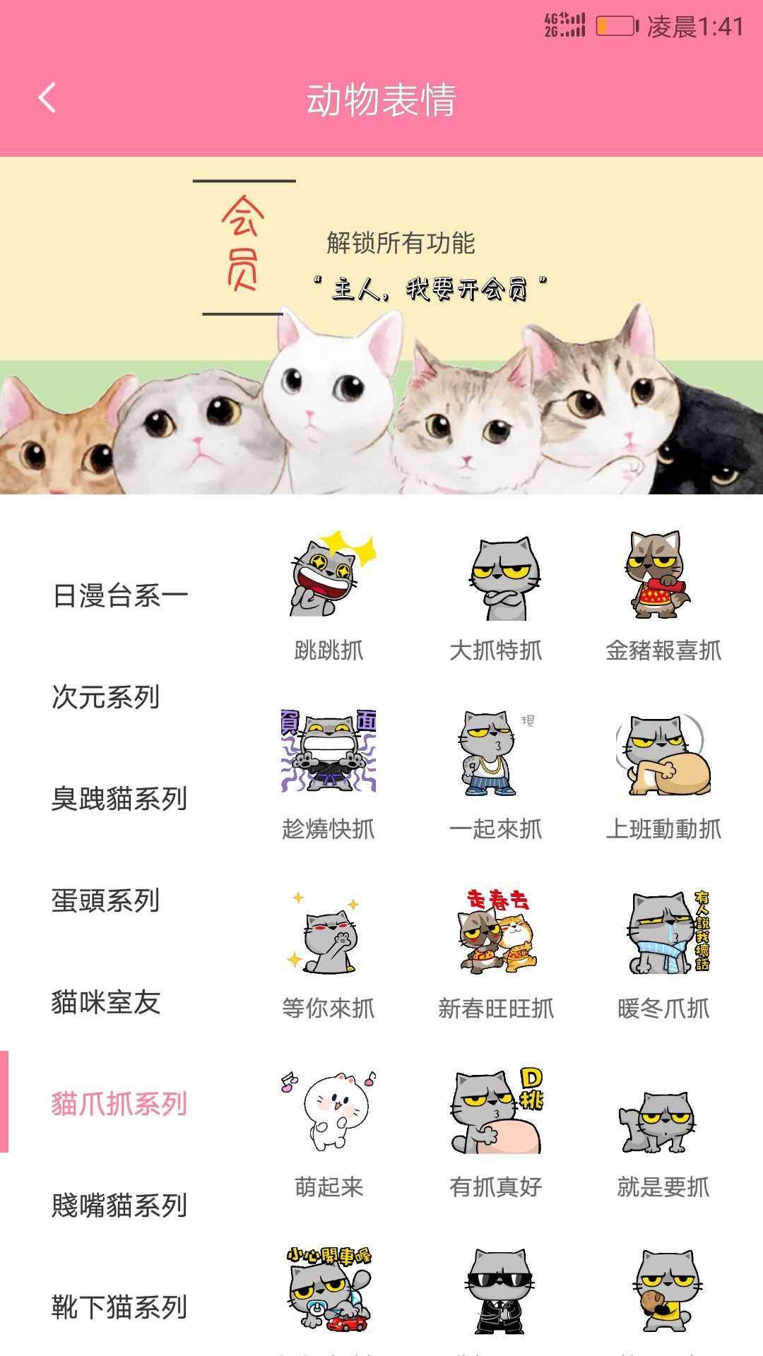 人猫翻译器截图(5)