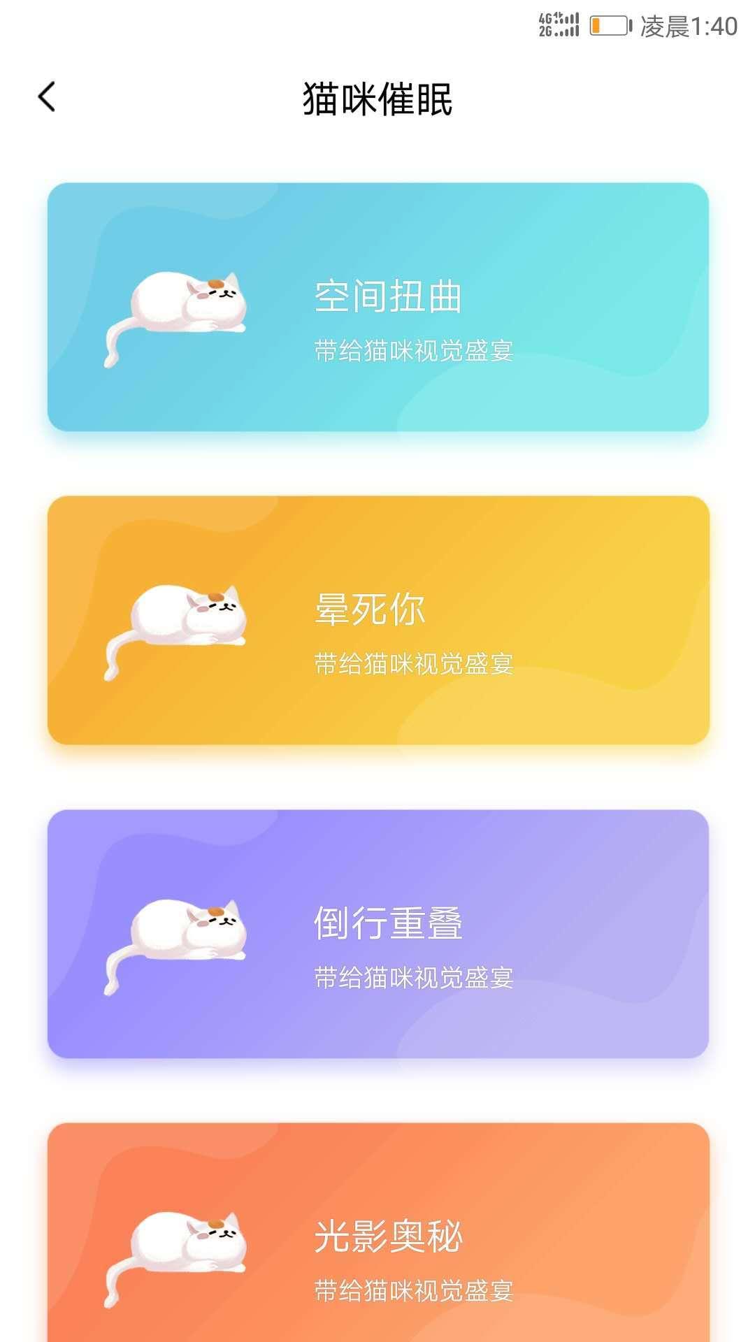 人猫翻译器截图(3)