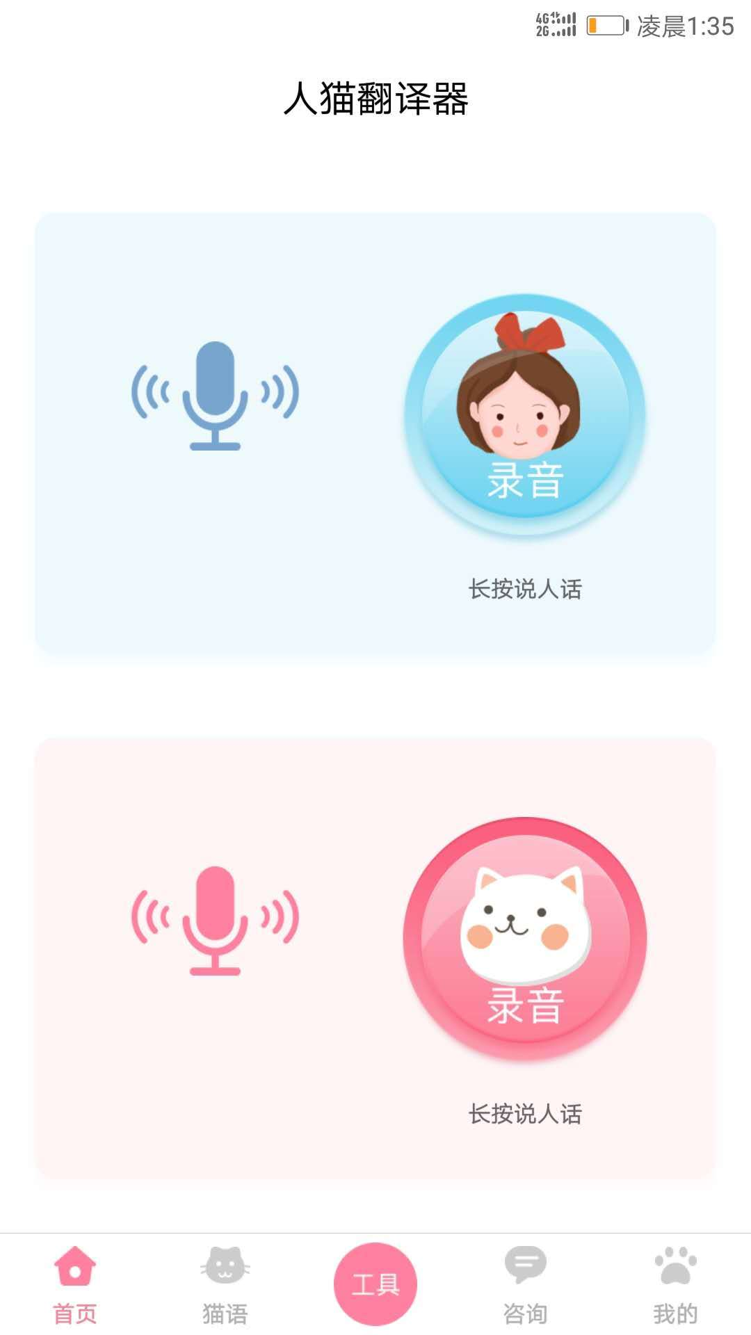 人猫翻译器截图(1)