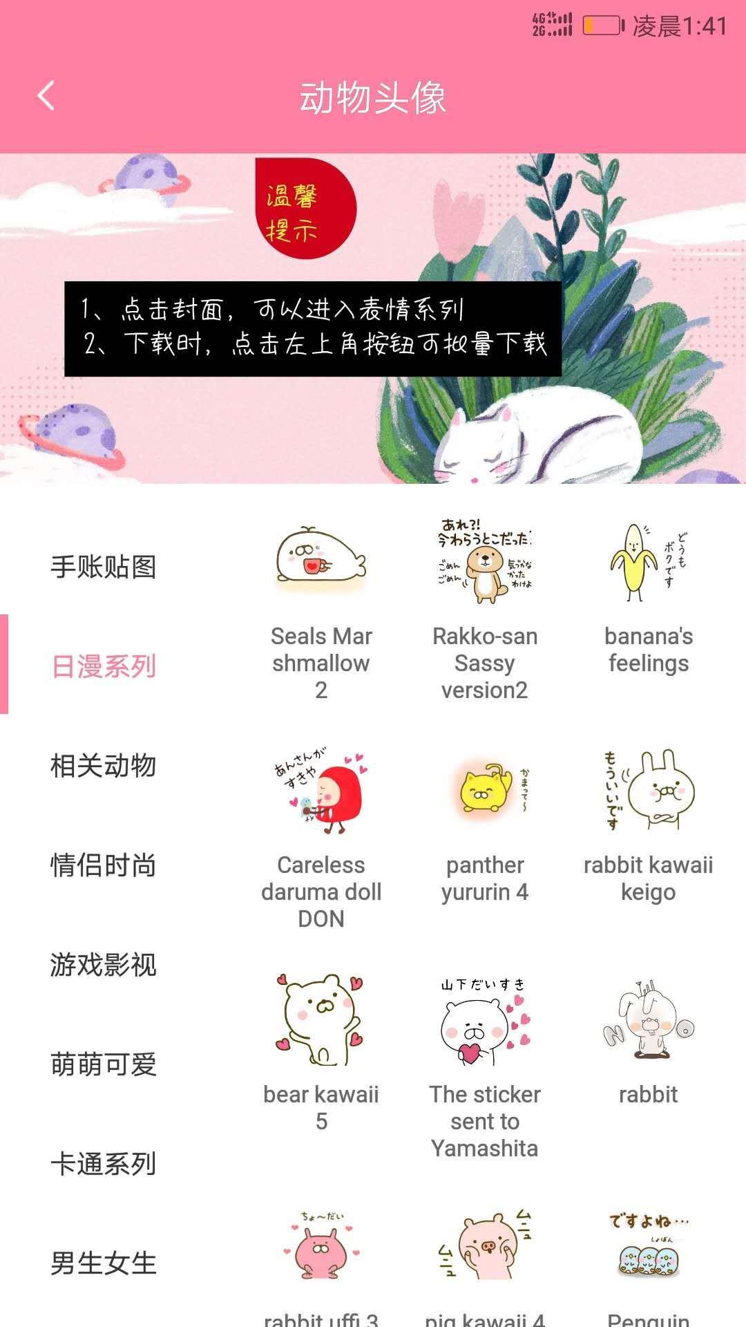 人猫翻译器截图(4)