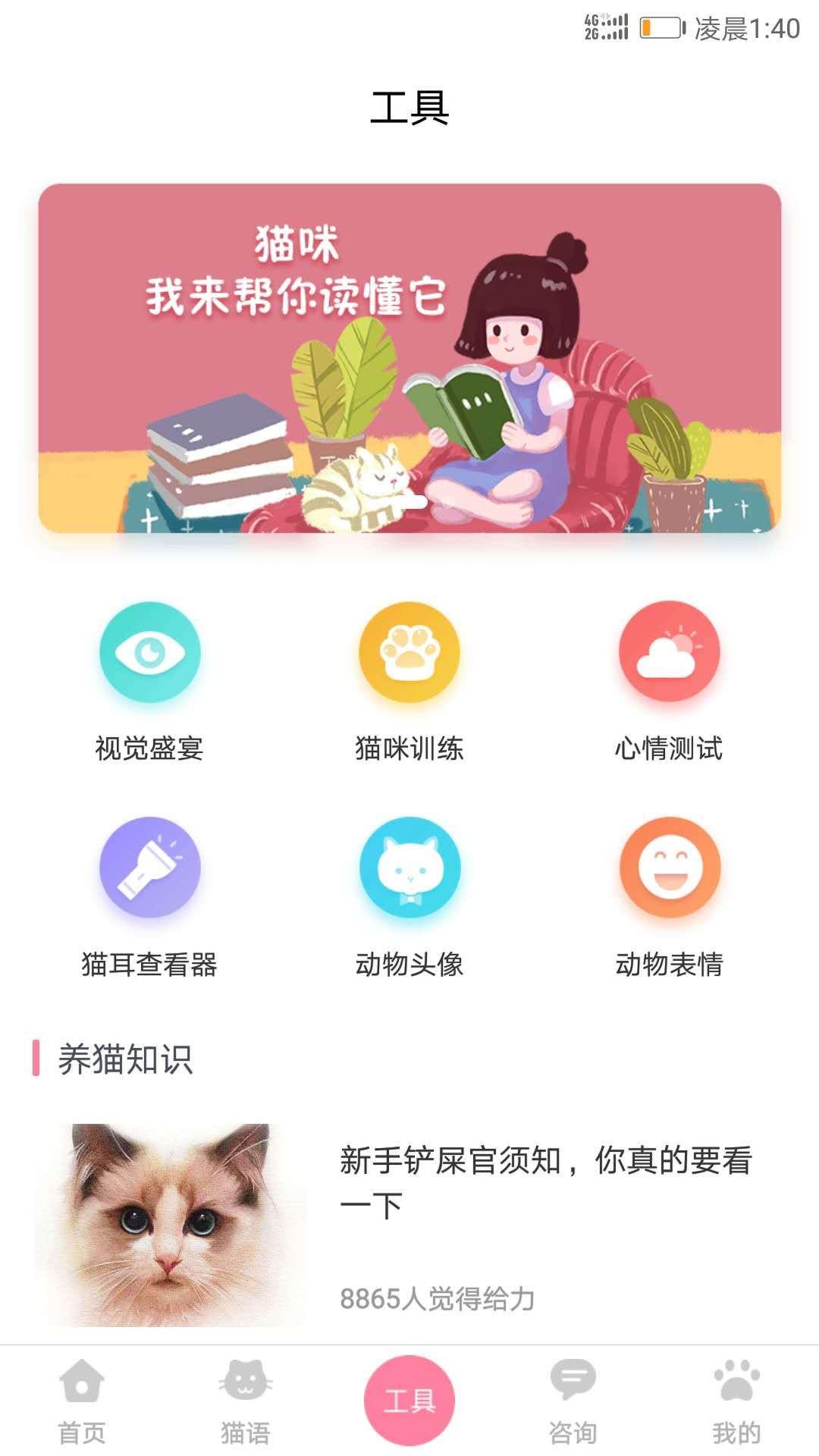 人猫翻译器截图(2)