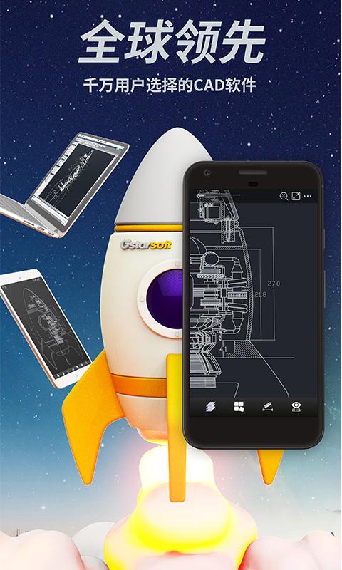 CAD手机看图截图(1)
