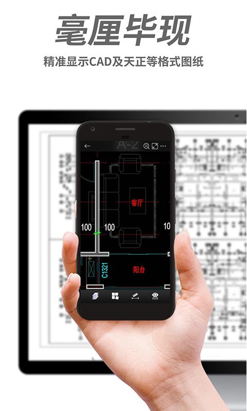 CAD手机看图截图(2)