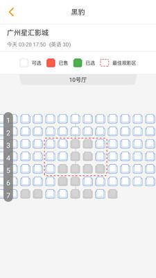 凤凰佳影电影票截图(3)
