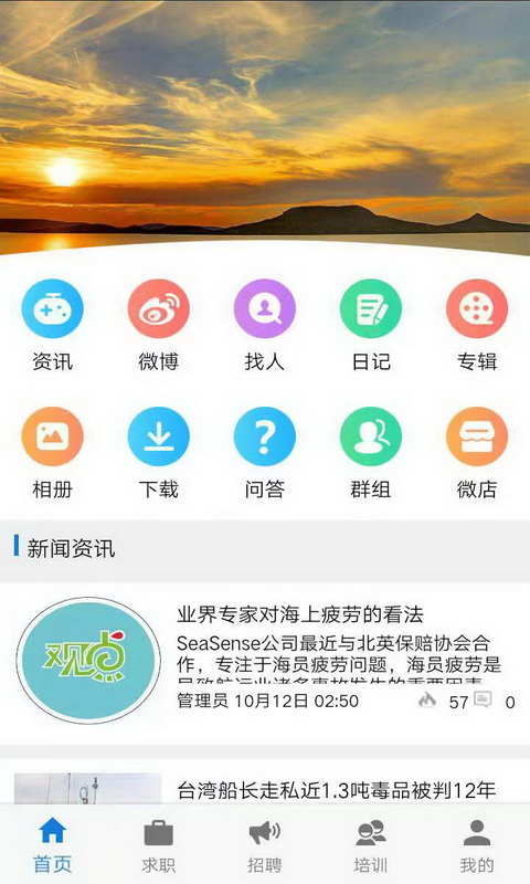 中国海员之家截图(3)