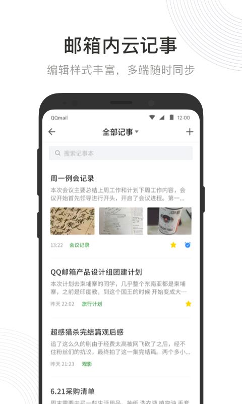 QQ邮箱截图(3)