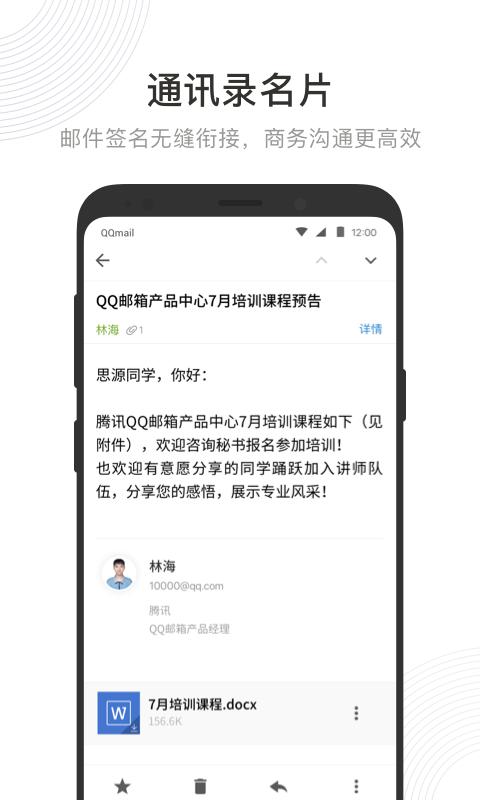 QQ邮箱截图(4)