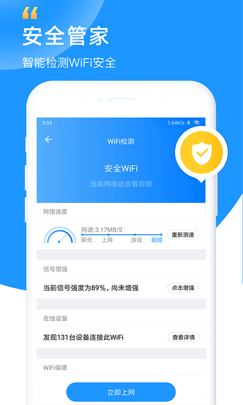 WiFi钥匙截图(4)