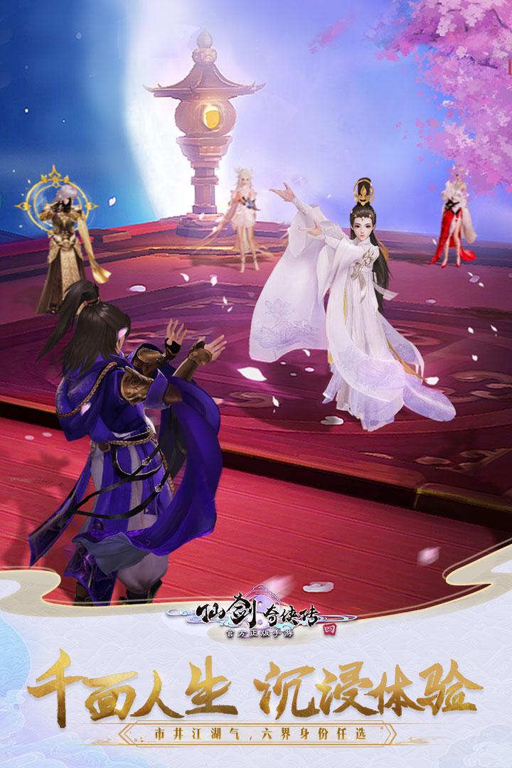 仙剑奇侠传4手游截图(3)