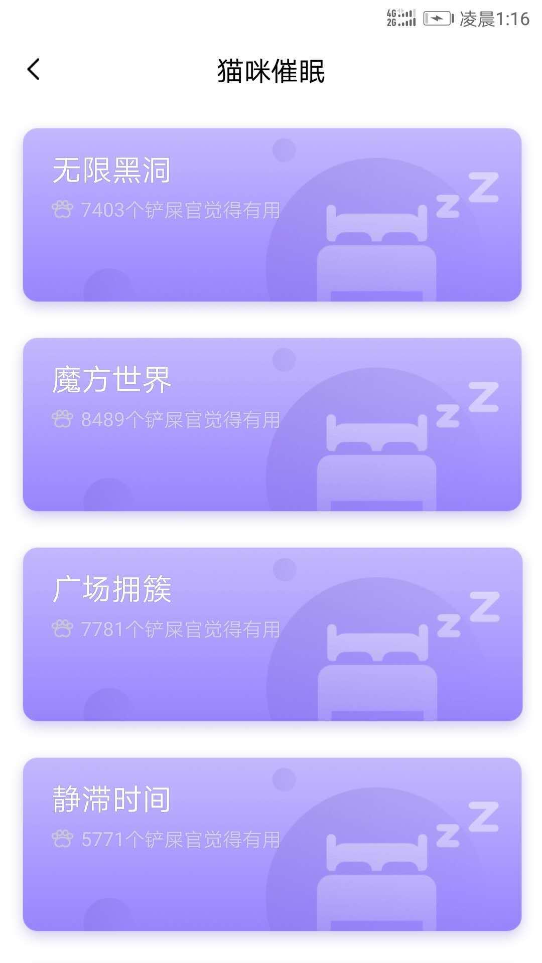 猫语翻译截图(4)