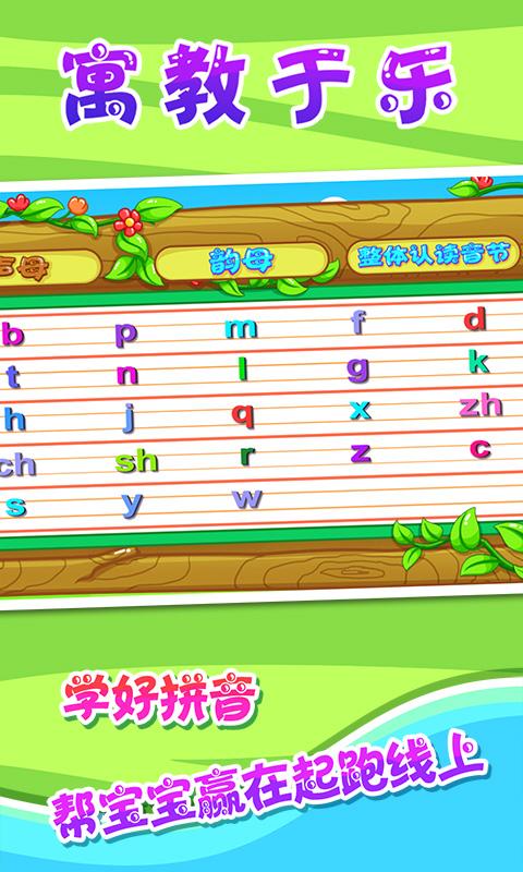 儿童宝宝学拼音截图(5)