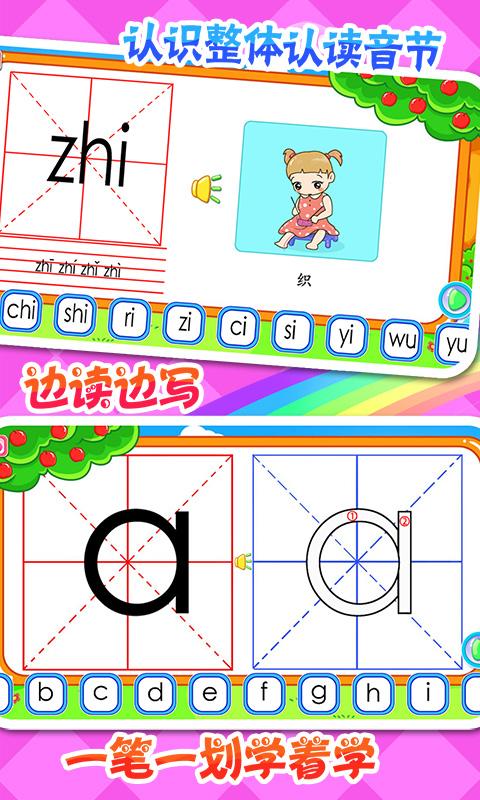 儿童宝宝学拼音截图(4)