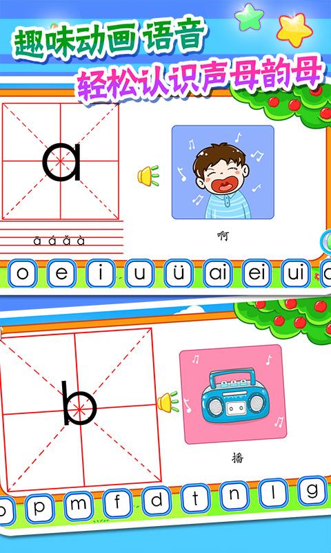 儿童宝宝学拼音截图(3)