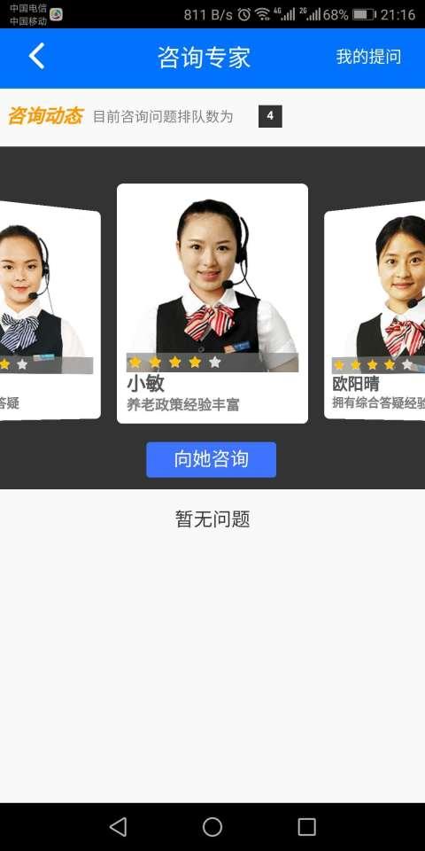 湘税社保截图(2)