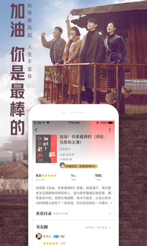 QQ阅读截图(2)