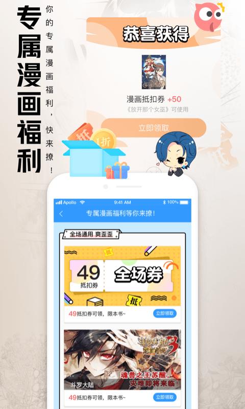 QQ阅读截图(4)
