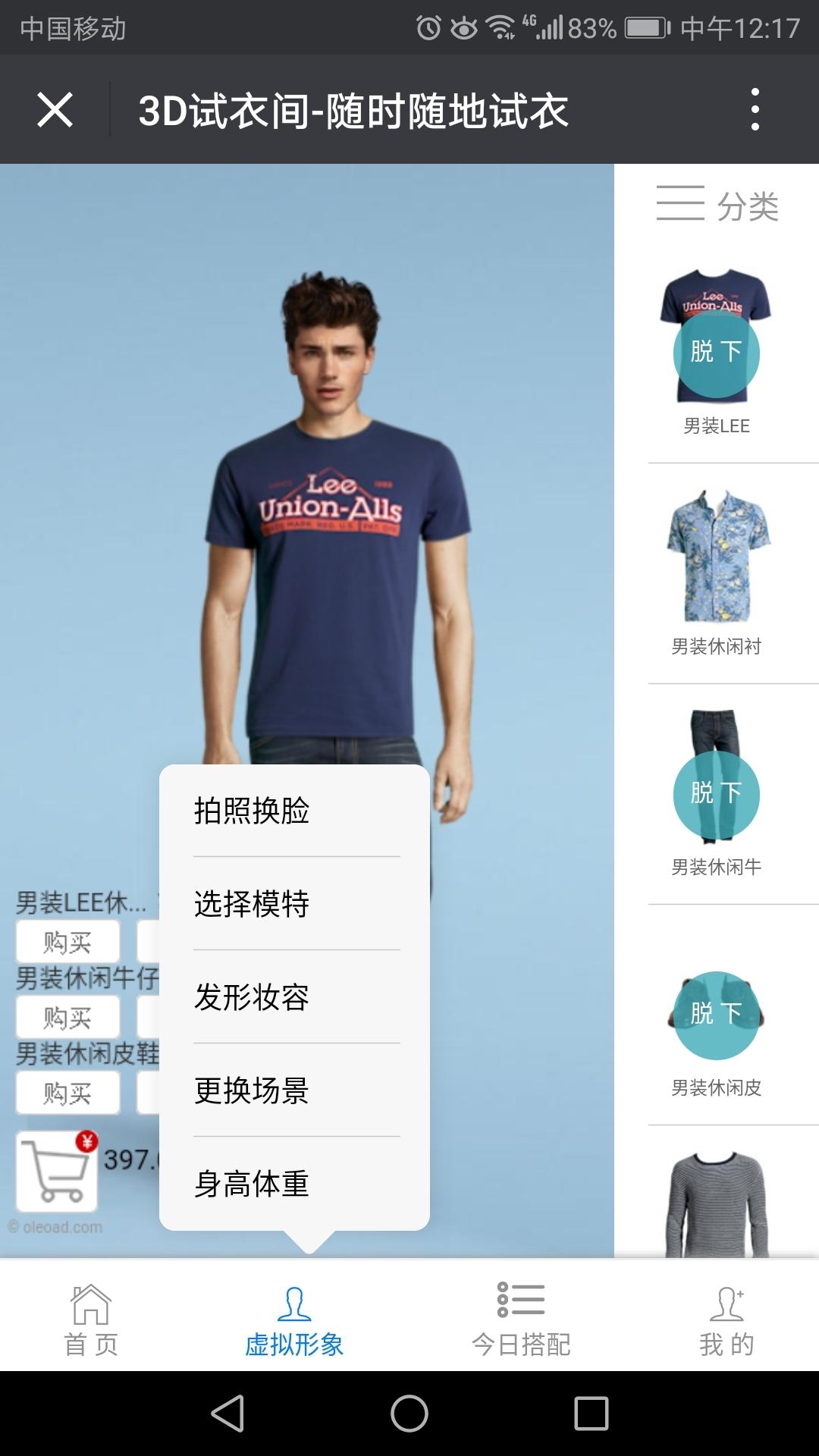 3D试衣间截图(2)