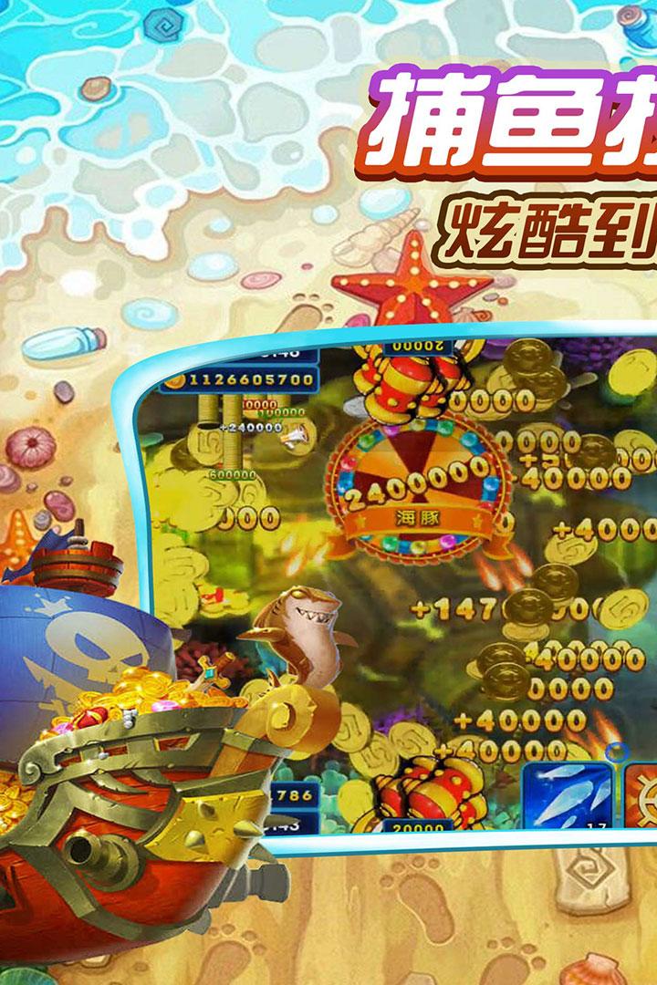 电玩超级捕鱼截图(3)