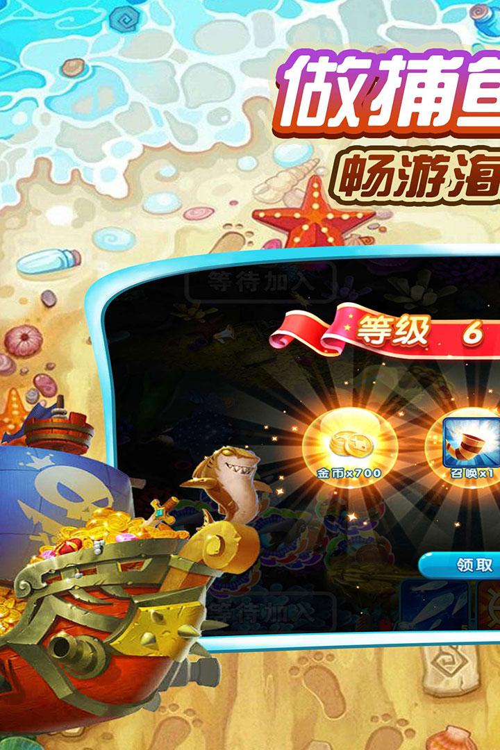 电玩超级捕鱼截图(2)