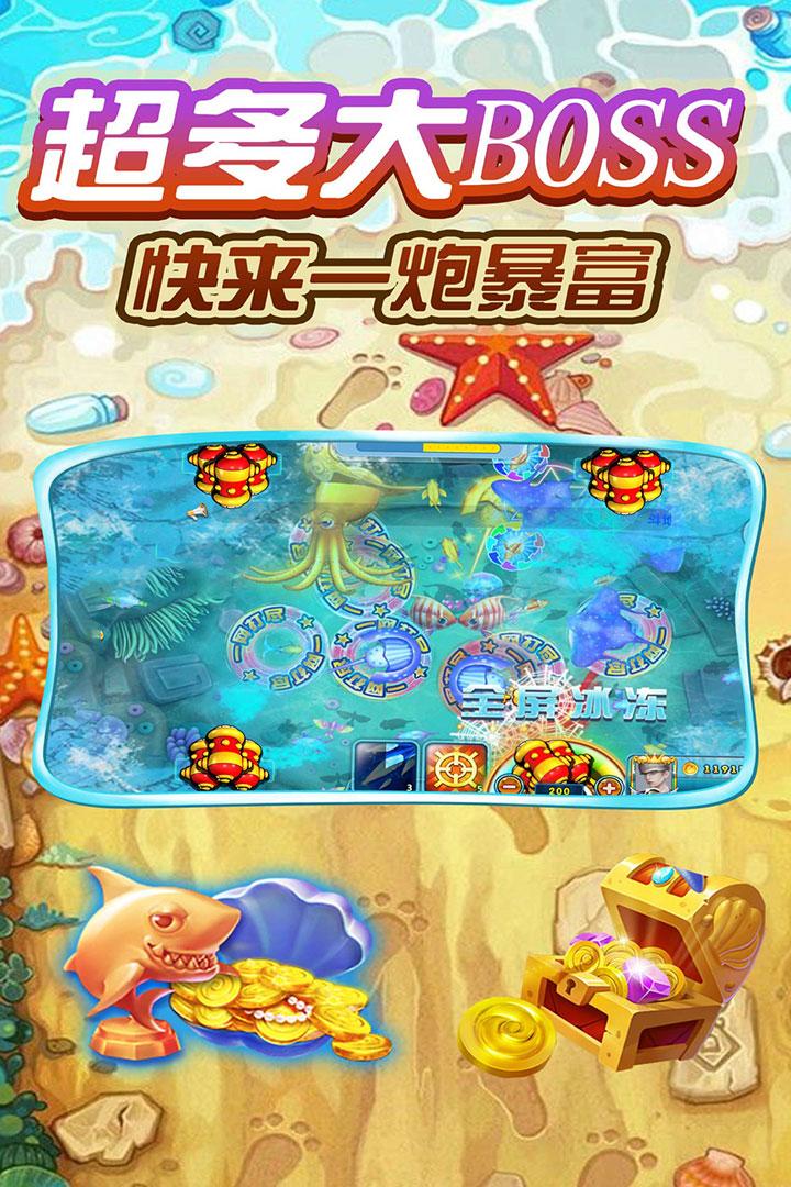 电玩超级捕鱼截图(1)