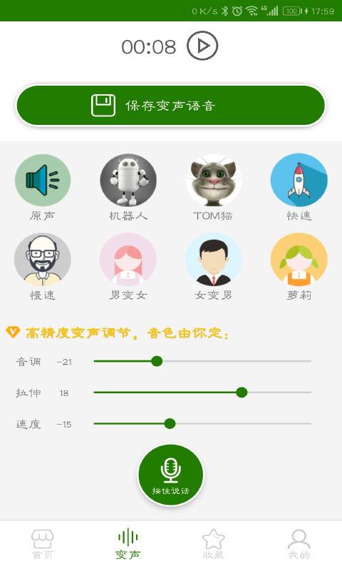 手机万能变声器截图(3)