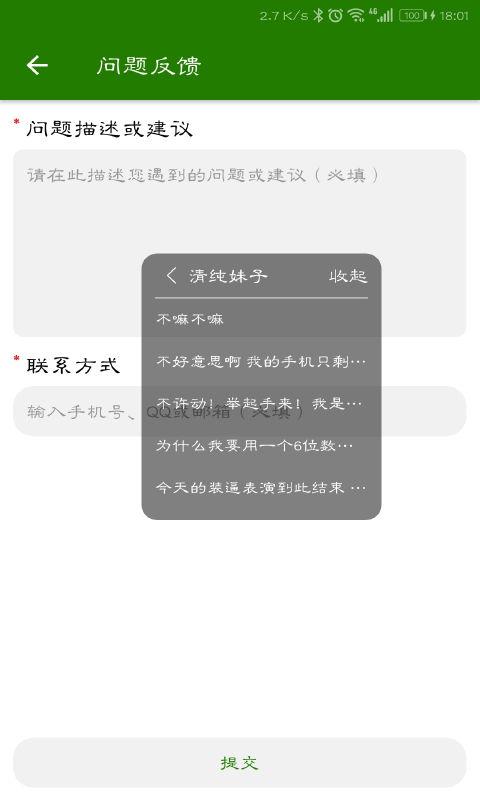 手机万能变声器截图(5)