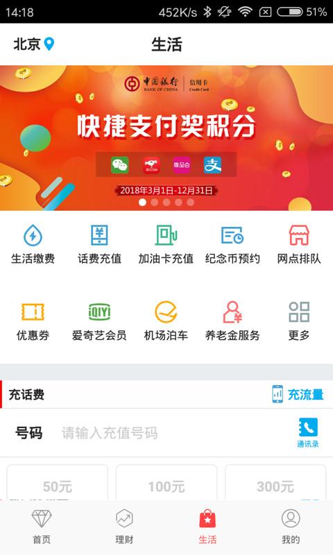 中国银行截图(3)