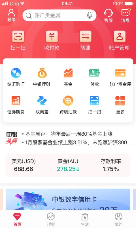 中国银行截图(1)
