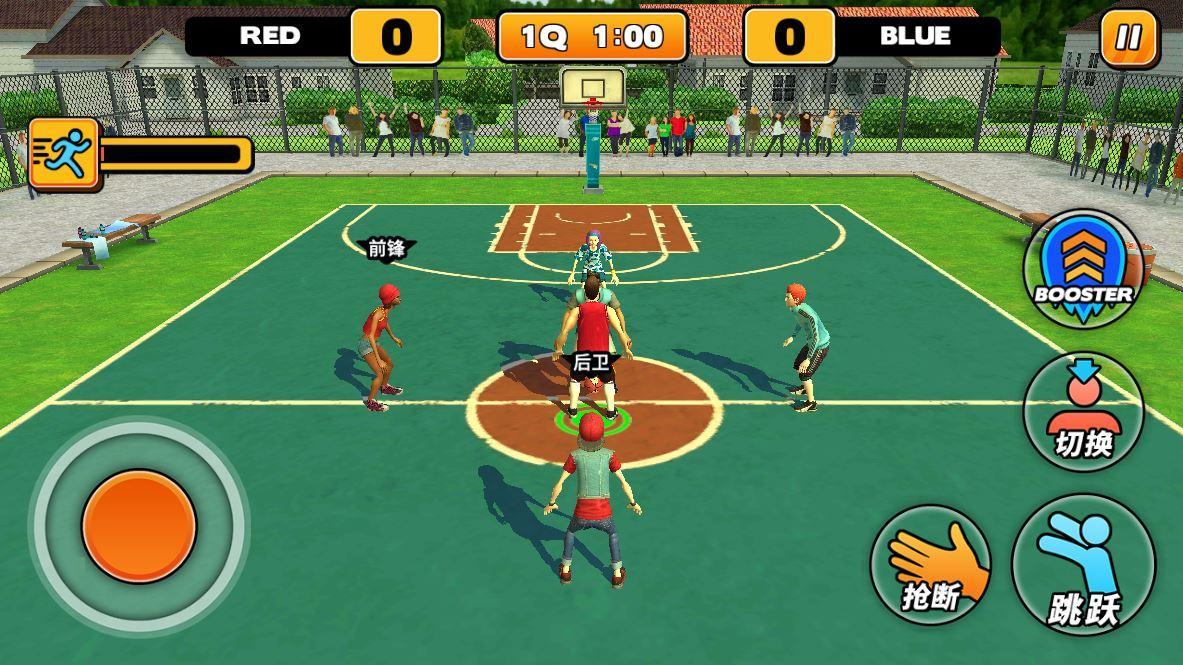 街头篮球 - China version截图(2)