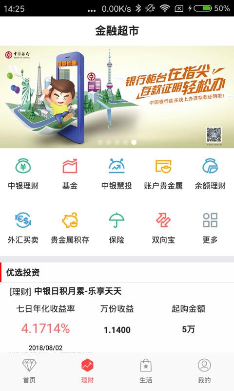 中国银行截图(2)