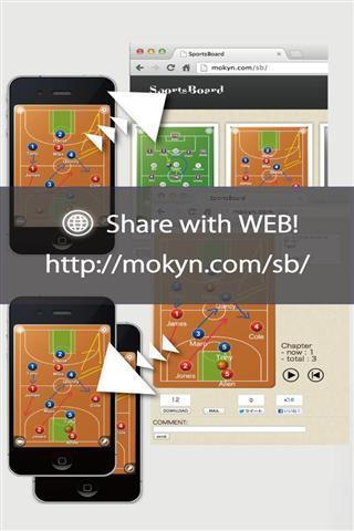 篮球战术板截图(1)