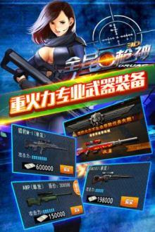 全球枪神截图(4)